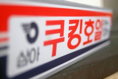 Sydkorea.